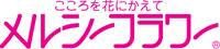 メルシーフラワーブランドロゴ